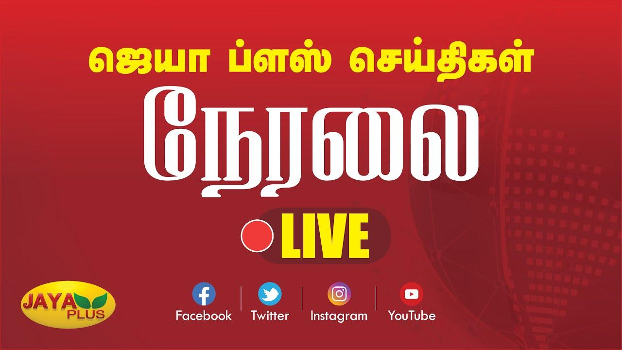 Jaya-Plus-News-Live-Online