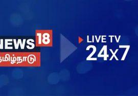 News18-Tamilnadu-LIVE-TV