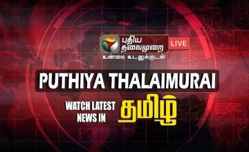 PuthiyaThalaimurai-Live-News
